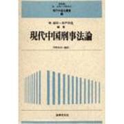 現代中国刑事法論(現代中国法叢書〈3〉) [単行本]