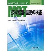 MOT 技術経営・歴史の検証(MOTテキスト・シリーズ) [全集叢書]