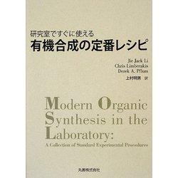 研究室ですぐに使える有機合成の定番レシピ [単行本]