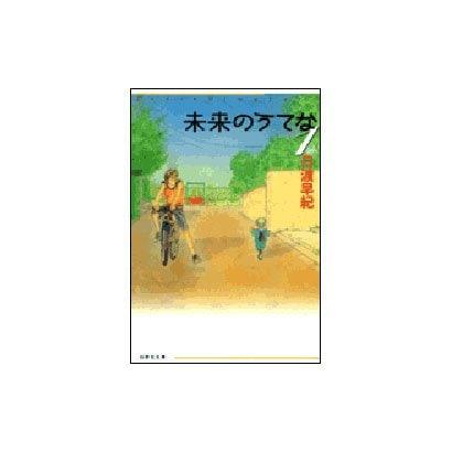 未来のうてな 第1巻(白泉社文庫 ひ 2-13) [文庫]