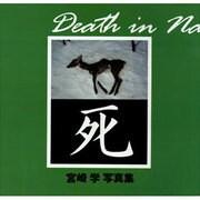 死―宮崎学写真集 [単行本]