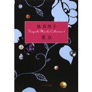 東京―Hayashi Mariko Collection〈2〉(ポプラ文庫) [文庫]