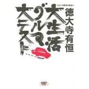 大生活グルマ大テスト―ニッポンを走る乗用車115車種の実力(NAVI BOOKS) [単行本]