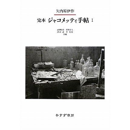 完本ジャコメッティ手帖〈1〉 [単行本]