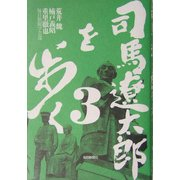 司馬遼太郎を歩く〈3〉 [単行本]