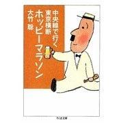 中央線で行く東京横断ホッピーマラソン(ちくま文庫) [文庫]