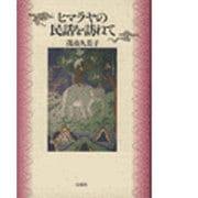 ヒマラヤの民話を訪ねて 新装版 [単行本]