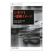 シネマ〈1〉運動イメージ(叢書・ウニベルシタス) [全集叢書]