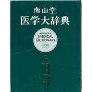 南山堂医学大辞典 19版 [事典辞典]