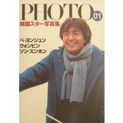 PHOTO〈01〉韓国スター写真集―ペ・ヨンジュン、ウォンビン、ソン・スンホン [全集叢書]