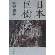 日本巨樹論 [単行本]