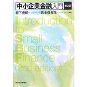 中小企業金融入門 第2版 [単行本]