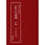 正午の茶事 炉編(茶の湯実践講座) [単行本]