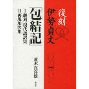 復刻伊勢貞丈「包結記」(全2巻) [単行本]