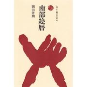 南部絵暦(ものと人間の文化史 42) [全集叢書]