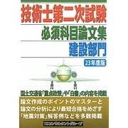 技術士第二次試験必須科目論文集〈23年度版〉 [単行本]