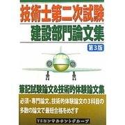 技術士第二次試験 建設部門論文集 第3版 [単行本]