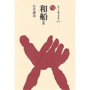 和船〈2〉(ものと人間の文化史〈76-2〉) [全集叢書]