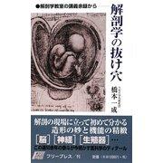 解剖学の抜け穴―解剖学教室の講義余録から [新書]