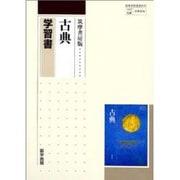 019 古典 学習書 [単行本]