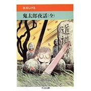 鬼太郎夜話 全(ちくま文庫 み 4-16 水木しげる妖怪まんが集 8) [文庫]
