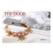 THE DOOR―新しい扉を開けながら [単行本]