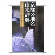 京都の地名由来辞典 [事典辞典]