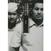 大東亜戦争とインドネシア―日本の軍政 [単行本]