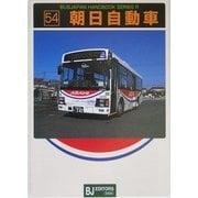 朝日自動車(バスジャパンハンドブックシリーズ) [全集叢書]