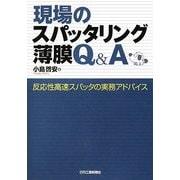現場のスパッタリング薄膜Q&A―反応性高速スパッタの実務アドバイス [単行本]