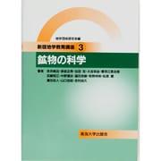 鉱物の科学(新版地学教育講座〈3〉) [全集叢書]