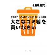 大きなゴミ箱を買いなさい―幸運とチャンスを呼び込む「捨てる」法則 [単行本]
