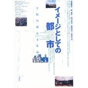 イメージとしての都市―学際的都市文化論 [単行本]