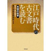 江戸時代の古文書を読む―天保の改革 [単行本]