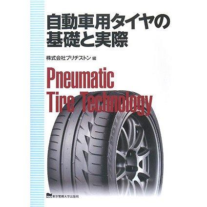 自動車用タイヤの基礎と実際 [単行本]