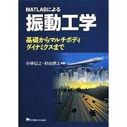MATLABによる振動工学―基礎からマルチボディダイナミクスまで [単行本]