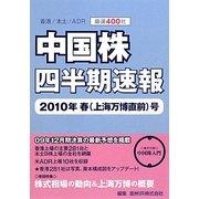 中国株四半期速報〈2010年春(上海万博直前)号〉 [単行本]
