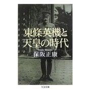 東條英機と天皇の時代(ちくま文庫) [文庫]
