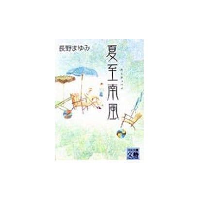 夏至南風(カーチィベイ)(河出文庫―文芸コレクション) [文庫]