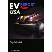 アメリカからのEV報告 [単行本]