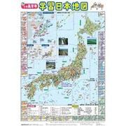 小学高学年学習日本地図 [単行本]