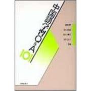中国語学習Q&A101 [単行本]