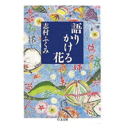 語りかける花(ちくま文庫) [文庫]
