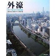 外濠―江戸東京の水回廊 [単行本]