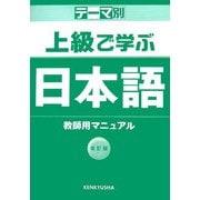 テーマ別 上級で学ぶ日本語 教師用マニュアル 改訂版 [単行本]