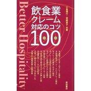 飲食業クレーム対応のコツ100 [単行本]