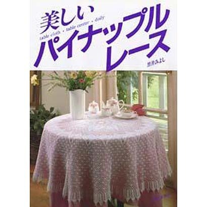 美しいパイナップルレース―table cloth・table center・doily [単行本]