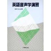 英語音声学演習 [単行本]