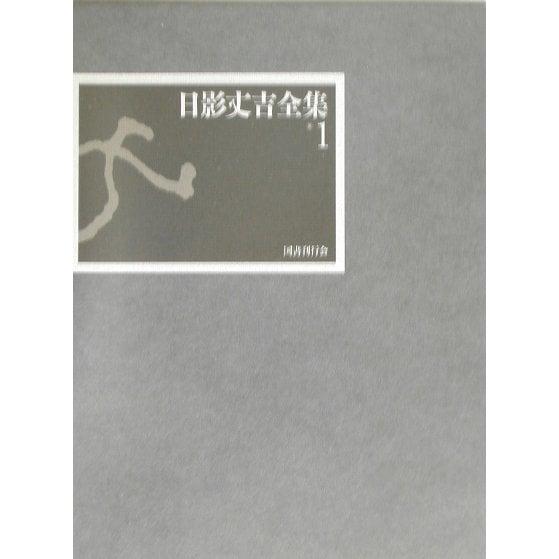 日影丈吉全集〈1〉 [全集叢書]