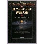 新編 真ク・リトル・リトル神話大系〈4〉 [全集叢書]